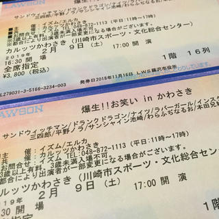 爆生!!お笑いinかわさき②(お笑い)