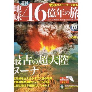 週刊 地球46億年の旅 No.7 最古の超大陸ヌーナ 【雑誌】(ニュース/総合)