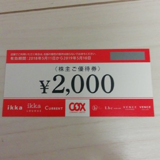ikka 2000円 優待券