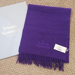 ヴィヴィアンウエストウッド(Vivienne Westwood)の新品VivienneWestwoodのマフラー♪(マフラー)