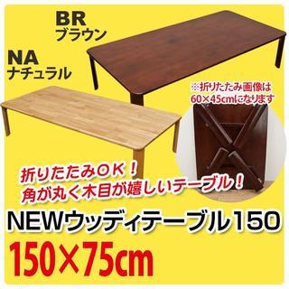 【アウトレット】NEWウッディーテーブル 150 BR/NA