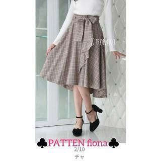 パターンフィオナ(PATTERN fiona)の✨美品✨🐿️グレンチェックラッフルミディスカート🐿️(ひざ丈スカート)