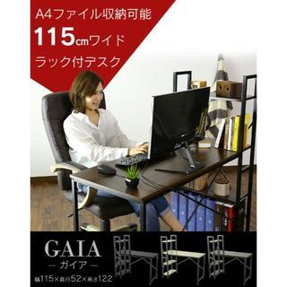 おしゃれ デスク ラック付 パソコン PCデスク 収納 ワークデスク(オフィス/パソコンデスク)