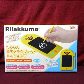 タイトー(TAITO)の新品 リラックマ 電子メモタブレット ~キイロイトリ~(その他)