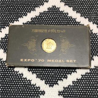 万国博記念 メダルセット(貨幣)