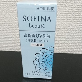 ソフィーナ(SOFINA)のSOFINA ボーテ 高保湿UV乳液 さっぱり30ml(乳液 / ミルク)