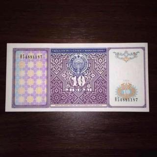 ウズベキスタン共和国 ピン札10スム紙幣 (貨幣)