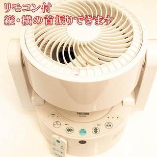 テクノス(TECHNOS)のフルリモコンサーキュレーター SAK-260W(サーキュレーター)