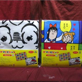 タイトー(TAITO)の新品 ポプテピピック ブランケット 【2点セット】(その他)