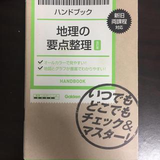 ガッケン(学研)の地理の要点整理 ハンドブック(参考書)