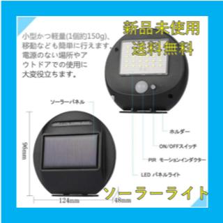 ソーラーセンサーライト 人感センサーライト(その他)