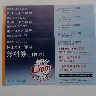 サイタマセイブライオンズ(埼玉西武ライオンズ)の西武HD 株主優待 西武ライオンズ公式戦観戦チケット引換券 5枚セット(野球)