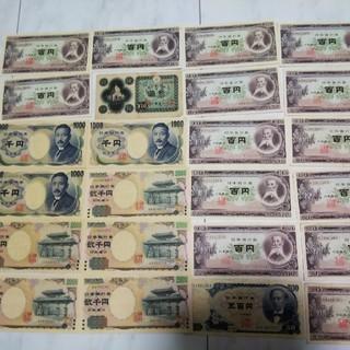 旧 日本紙幣(貨幣)