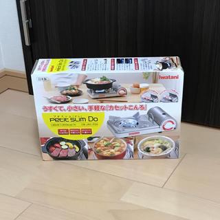 イワタニ(Iwatani)の新品未開封 イワタニ カセットコンロ(調理道具/製菓道具)