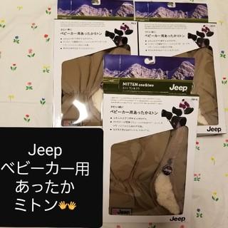 ジープ(Jeep)のjeepジープ赤ちゃんとお出かけベビーカーショッピング手袋代わりに カッコイイ❤(ベビーカー/バギー)