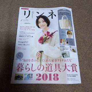 タカラジマシャ(宝島社)のリンネル 1月号 雑誌のみ 最新号(ファッション)