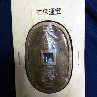 銭 天保通貨 鑑定書無し(貨幣)