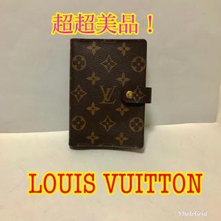 ルイヴィトン(LOUIS VUITTON)のLOUIS VUITTON モノグラム 手帳カバー(手帳)