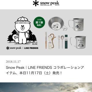 スノーピーク(Snow Peak)のスノーピーク LINEコラボ 限定品三点セット(食器)