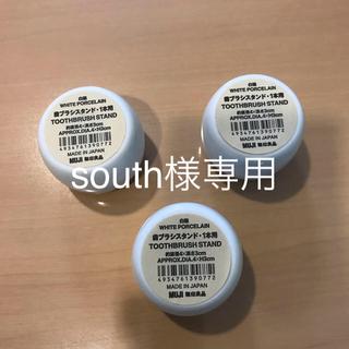 ムジルシリョウヒン(MUJI (無印良品))の無印良品 歯磨き スタンド(歯ブラシ/歯みがき用品)