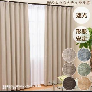 カーテン 100×200 2枚組(カーテン)