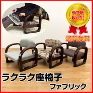 座椅子 椅子 リビング ラクラク座椅子 年寄り 介護 子供【花柄】(座椅子)