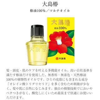 オオシマツバキ(大島椿)の大島椿 椿油 60ml(オイル/美容液)