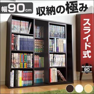 本棚 書棚 スライド書棚 文庫 おしゃれ スライド本棚 コミック 木製(本収納)