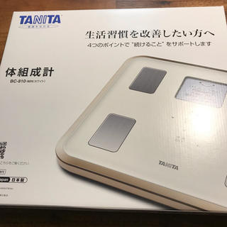 タニタ(TANITA)の【新品、未開封】タニタ TANITA 体組成計 BC-810-WH(体重計/体脂肪計)