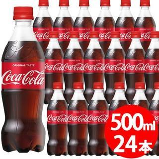 コカコーラ(コカ・コーラ)の【送料込】コカ・コーラペットボトル500ml×24本★清涼飲料水ジュース★未開封(ソフトドリンク)