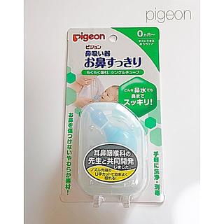 ピジョン(Pigeon)のピジョン 鼻吸い器 お鼻すっきり ベビー baby 赤ちゃん ベビー用品(鼻水とり)