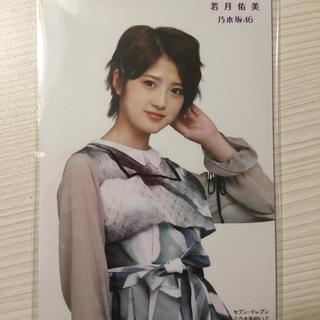 ノギザカフォーティーシックス(乃木坂46)の若月佑美 生写真(女性タレント)