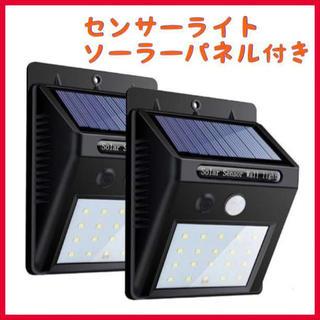 センサーライト ソーラーライト 人感センサー LEDライト 太陽光パネル 2個 (蛍光灯/電球)