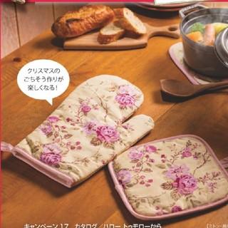 エイボン(AVON)のミトン&鍋しきセット(収納/キッチン雑貨)