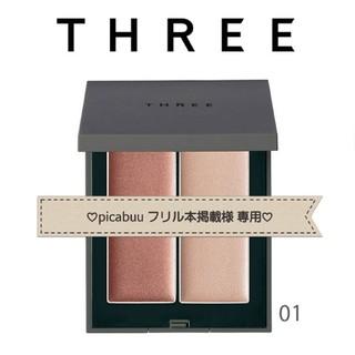 スリー(THREE)の☆THREE/スリー☆シマリング グローデュオ 01(フェイスカラー)