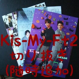 キスマイフットツー(Kis-My-Ft2)のKis-My-Ft2 切り抜き TVガイド キスマイ(アイドルグッズ)