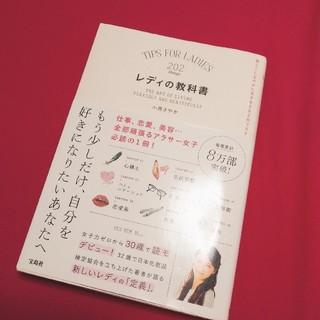 タカラジマシャ(宝島社)のレディの教科書 美しくしなやかに生きる202のリスト 小西さやか (住まい/暮らし/子育て)