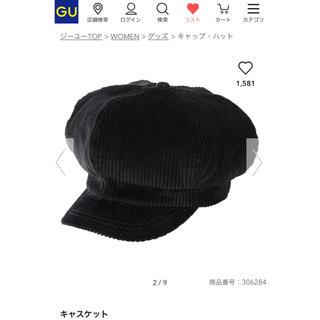 ジーユー(GU)のGU キャスケット 黒(キャスケット)