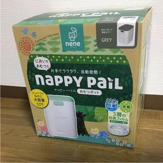 ナッピーペイル (紙おむつ用ゴミ箱)