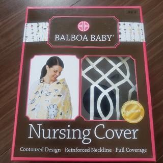 【未使用】授乳ケープ BALBOA BABY バルボアベビー(その他)