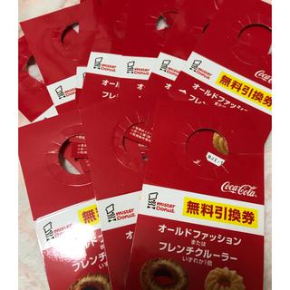 コカコーラ(コカ・コーラ)のミスタードーナツ無料引換券10枚(フード/ドリンク券)