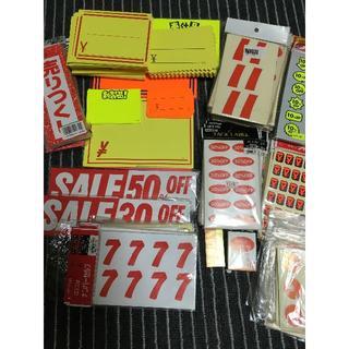 【送料込】 商品ポップカード、値段シール 数字シール、ハンガーポップ(店舗用品)