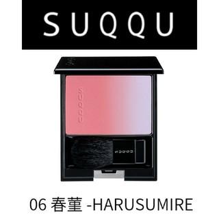 ☆SUQQU/スック☆ピュアカラー ブラッシュ 06 春菫 チーク
