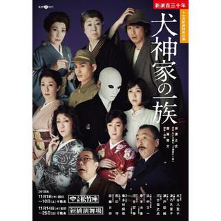 犬神家の一族 大千穐楽 11/25(演劇)