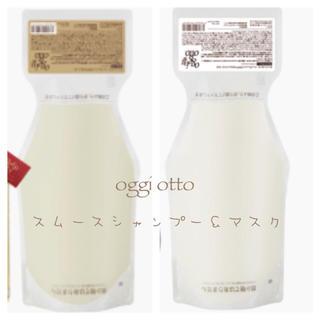オッジィオット(oggi otto)のoggi otto(シャンプー)