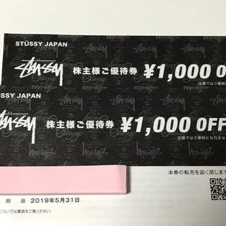 ステューシー(STUSSY)の2枚 TSI優待 STUSSY JAPAN 1000円OFF(ショッピング)