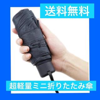 【大特価】折りたたみ傘超軽量ミニタイプシェーディングUVカット(傘)
