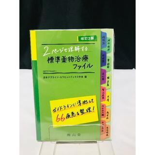 2ページで理解する 標準薬物治療ファイル(健康/医学)