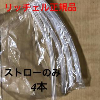 リッチェル マグ用 ストロー4本(マグカップ)
