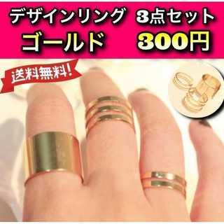 デザインリング【3点セット】ゴールド レディース メンズ 指輪/T87-K(リング(指輪))